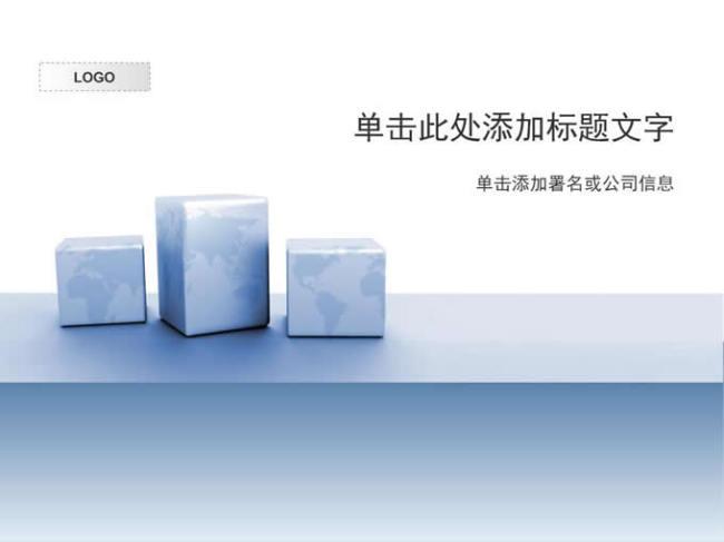 蓝色简约商务ppt模板