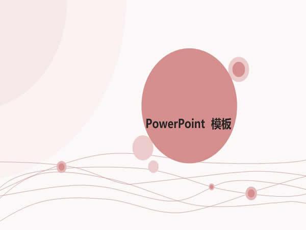 粉色风格背景ppt模板