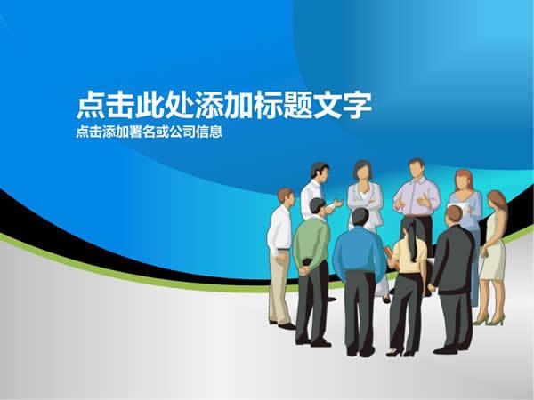经典商务会议ppt模板免费下载