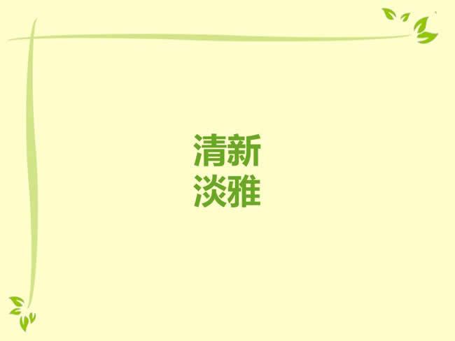 清新淡雅背景ppt模板免费下载