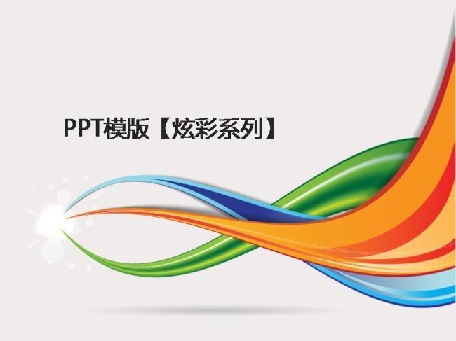 ppt炫彩线条背景模板图片