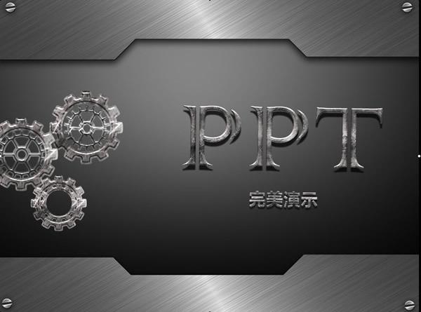 金属质感ppt模板