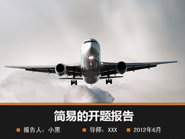飞机介绍 ppt