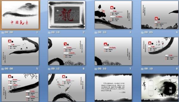 中国水墨元素ppt幻灯片模板下载