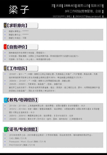 个人简历ppt模板ppt模板免费下载-千图网www.58pic