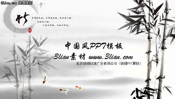 古典竹子ppt模板ppt模板免费下载-千图网www.58pic.com