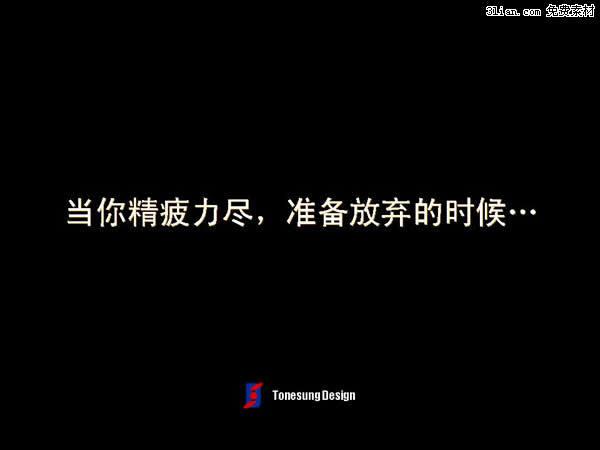 励志ppt模板ppt模板免费下载-千图网www.58pic.com