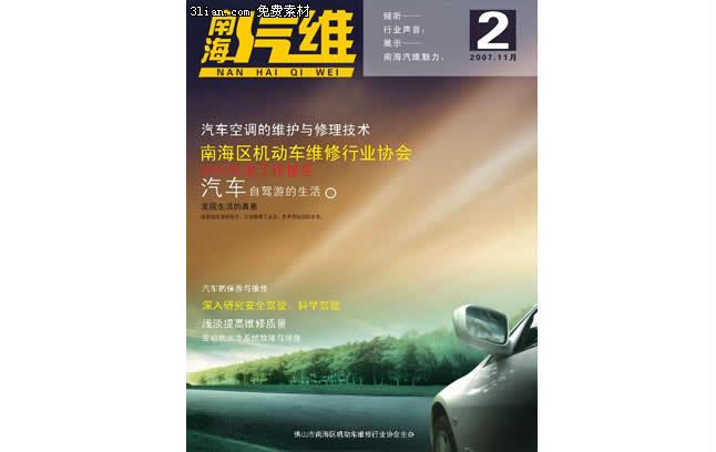 汽车维修刊物封面psd素材图片