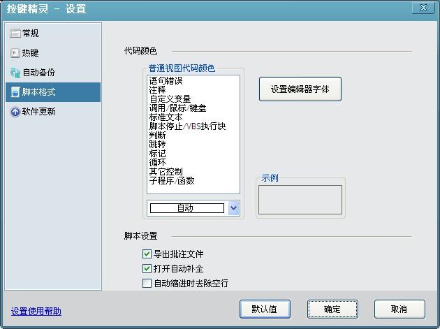 热血江湖按键精灵免费下载图片