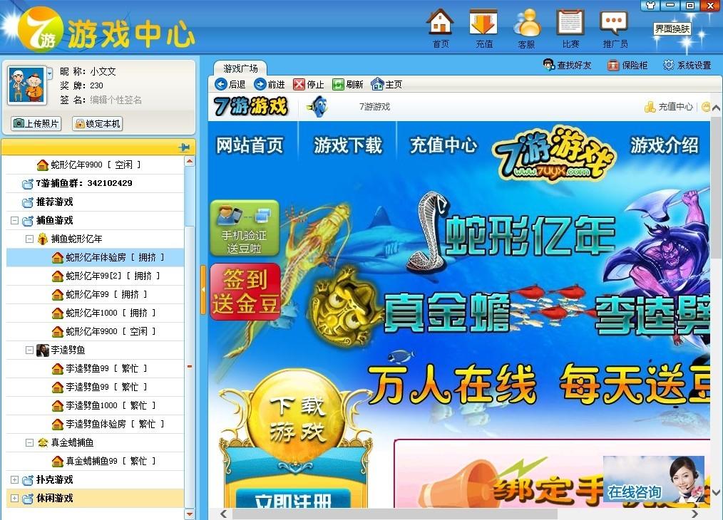7游游戏中心软件下载免费下载-千图网www.58