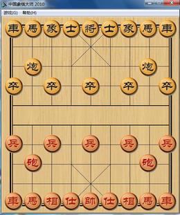 中国象棋大师2010免费下载图片