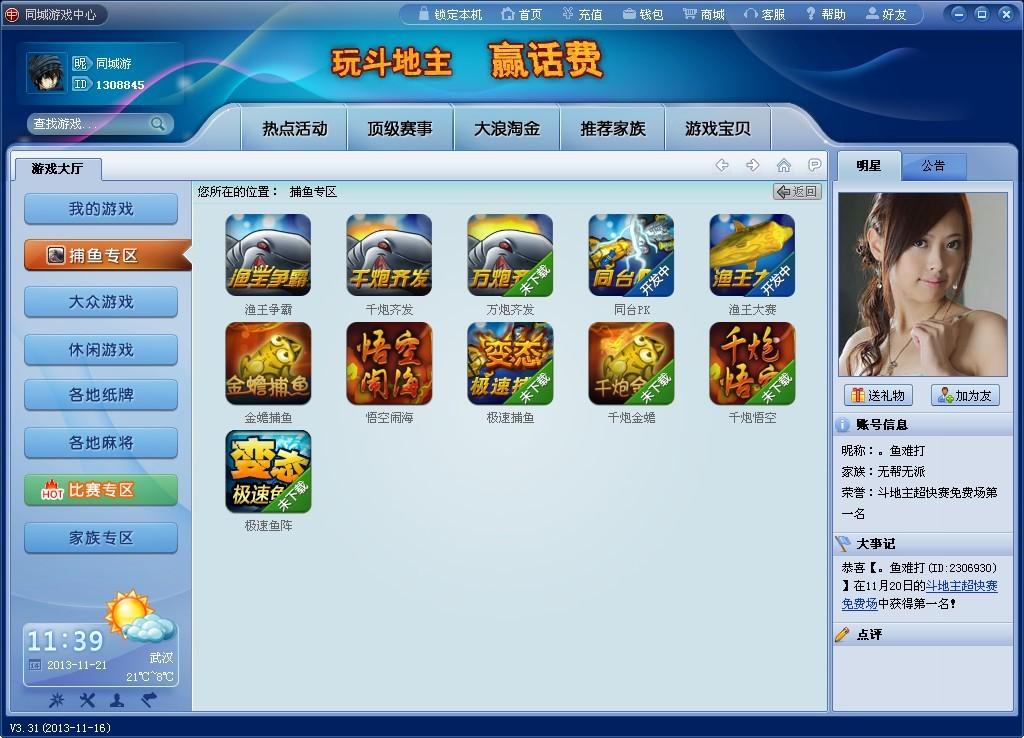 首页 最新素材 软件下载 游戏娱乐 同城9900炮捕鱼游戏  加载中.