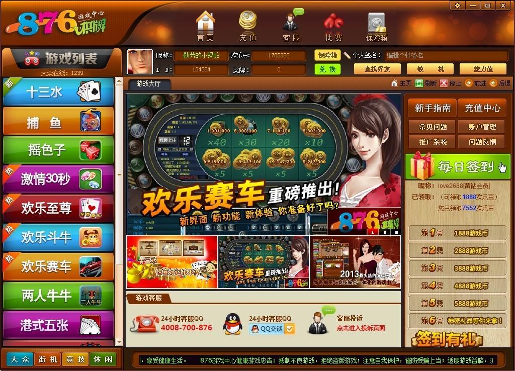 876棋牌游戏中心软件下载免费下载-千图网ww