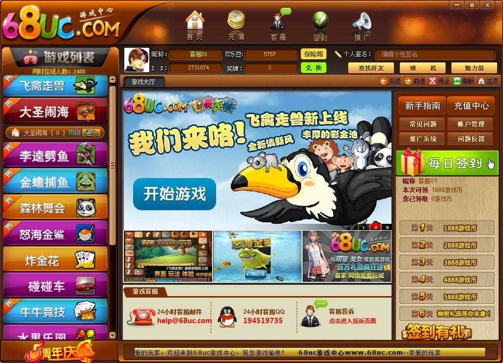 贝贝游戏中心 贝贝游戏下载 游戏中心图片