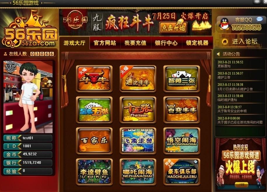 56乐园棋牌游戏中心软件下载免费下载-千图网