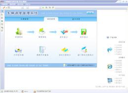 宏达车辆调度管理系统3.0软件下载免费下载-千