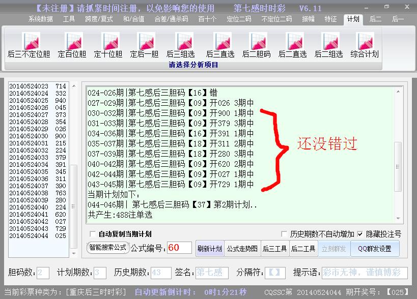 时时彩最准的计划软件_第七感时时彩软件 时时彩软件 时时彩计划软件 时时彩分析预测软件