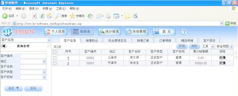 华创客户关系管理系统(CRM)软件下载免费下载