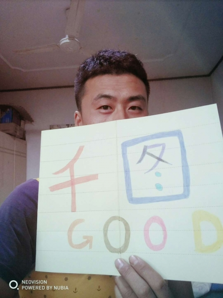 大爱千图!加油!最棒!!!!!