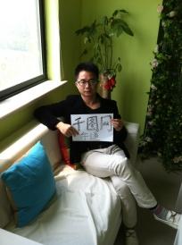 希望千图网能够成为中国素材网站中真正的王者!!!加油,我支持你。。