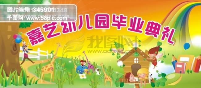 幼儿园毕业典礼背景图片素材免费下载-千图网www.58