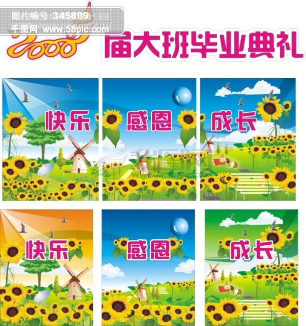 幼儿园毕业背景图片素材免费下载-千图网www.58pic
