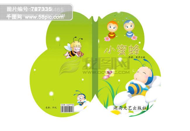 儿童书籍封面 卡通形状