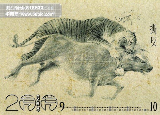虎年月历手绘图