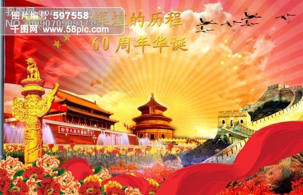 小学生国庆海报