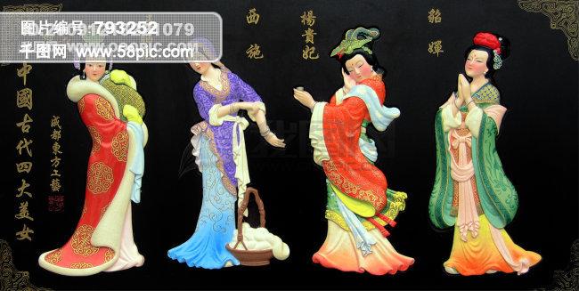 古代四大美女彩浮雕大图