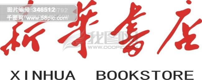 新华书店图片