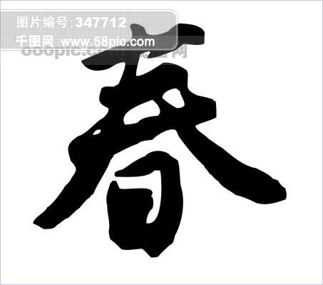 文字 美术字 书法 艺术字 字体 字春