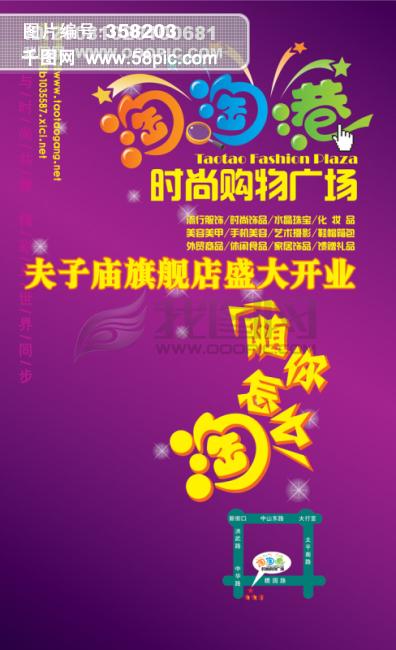 开业宣传单淘宝模板免费下载-千图网www.58pic.com
