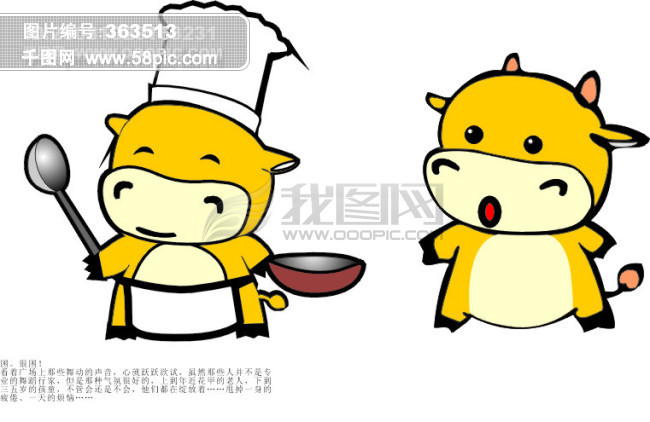 可爱动物厨师 奶牛 矢量牛 卡通厨师 牛厨师