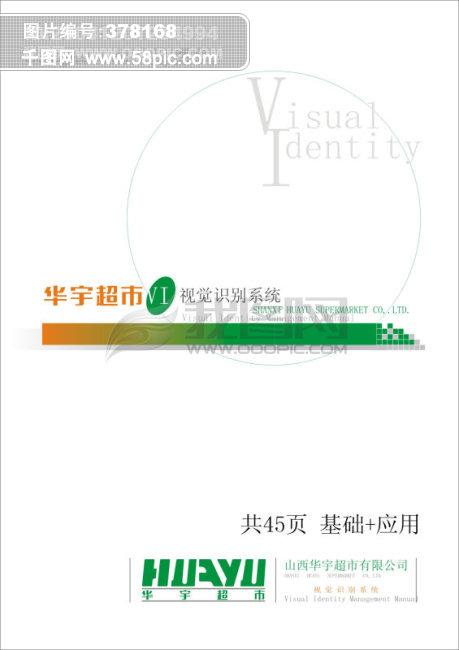 全套 超市VI模版设计 超市CI模版设计-华宇超市全套矢量图免费下载