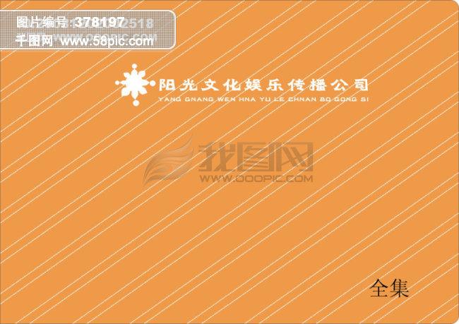 司免费下载vi模版设计阳光文化娱乐传播公司VIS CI模版设计 VI模版