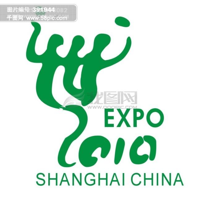 上海世博会标志