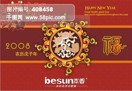 2014新年元旦|春节|元宵