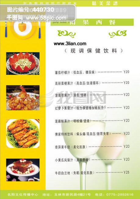 西餐菜谱封面图片 菜谱素材矢量图免费下载 千图网