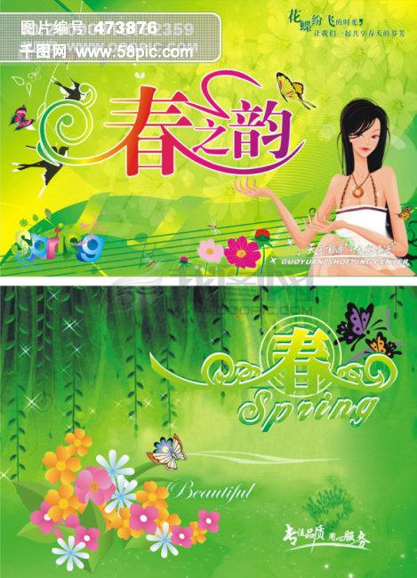 春天播种绿色手抄报