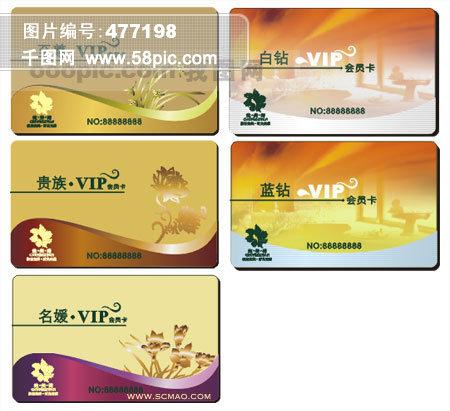 vip会员卡设计模板矢量素材