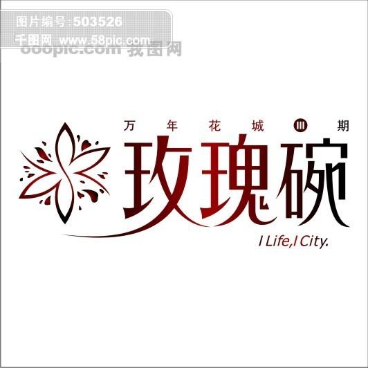 玫瑰碗房地产logo 房地产标志logo