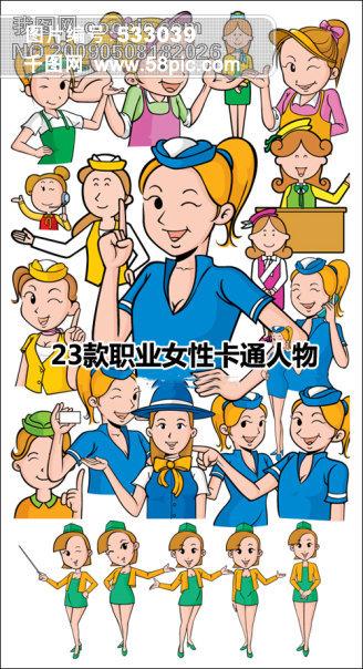 23款职业女性卡通人物矢量素材