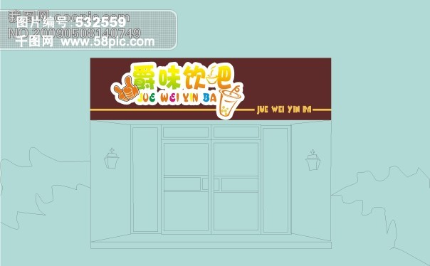 奶茶吧LOGO设计矢量图免费下载 千图网