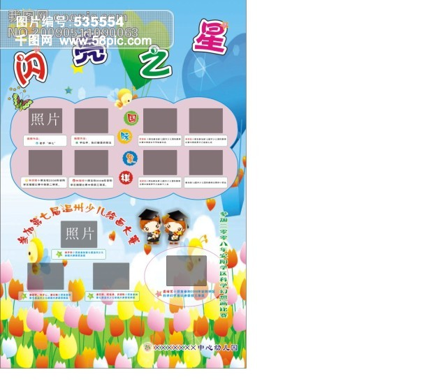 幼儿园展示牌展板模板