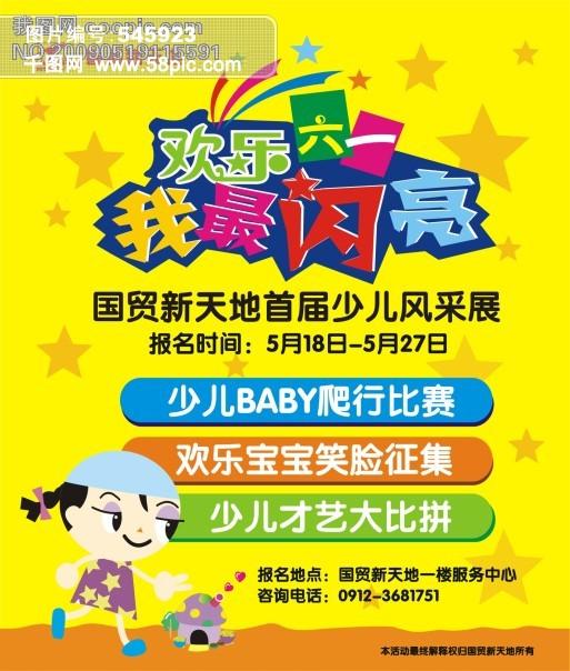 庆六一儿童节活动方案。