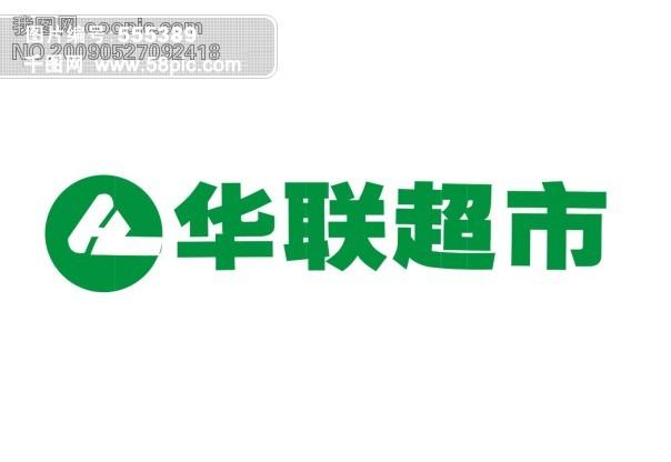 华联超市 商场标志 超市标志 百货 超市 商场 商场logo 超市logo 矢量
