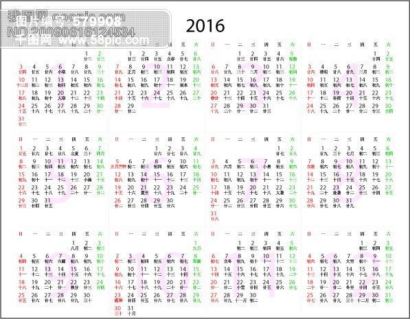 2016年桌布月曆   Search Results   Calendar 2015