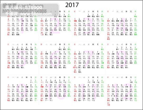 2017年日历节日素材免费下载-千图网www.58pic.com图片