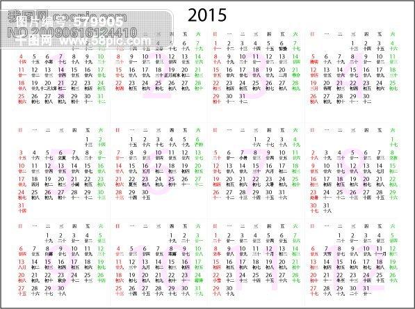 2015年日历节日素材免费下载-千图网www.58pic.com图片
